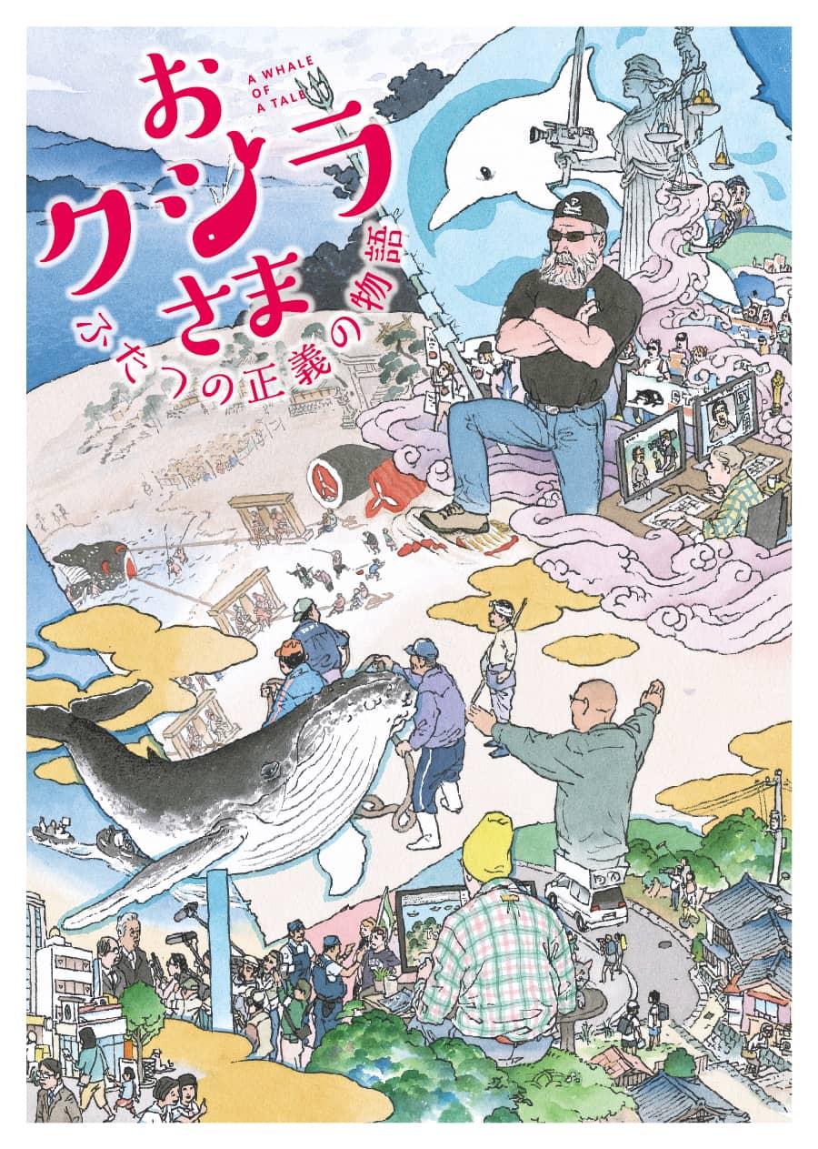 e50f3ebe2a 映画「おクジラさま」ふたつの正義の物語